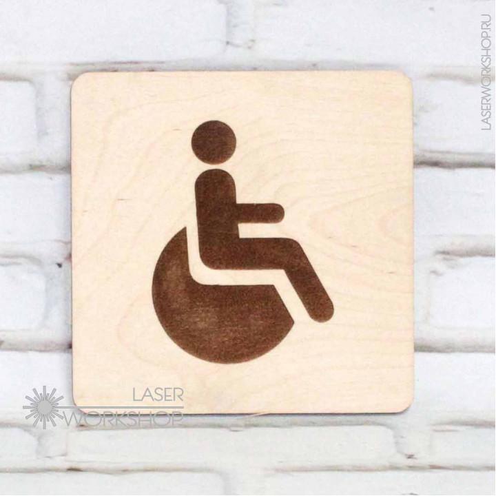 Табличка на дверь туалет для инвалидов