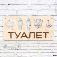 Табличка указатель направления для туалета (TB-011)