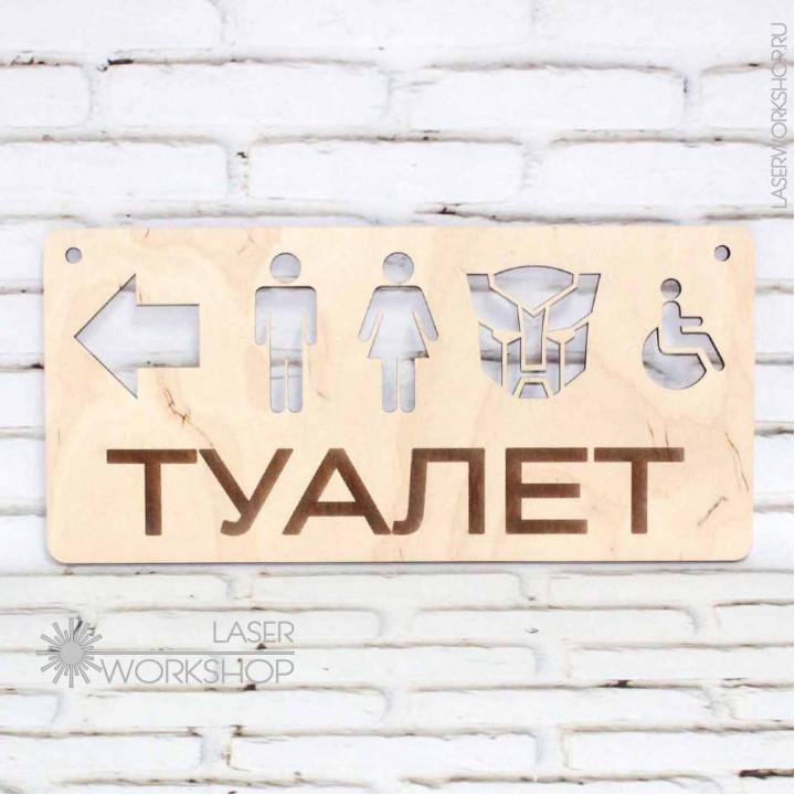Табличка указатель направления для туалета