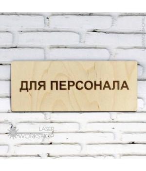 "Табличка на дверь ""Для персонала"" (TB-012)"