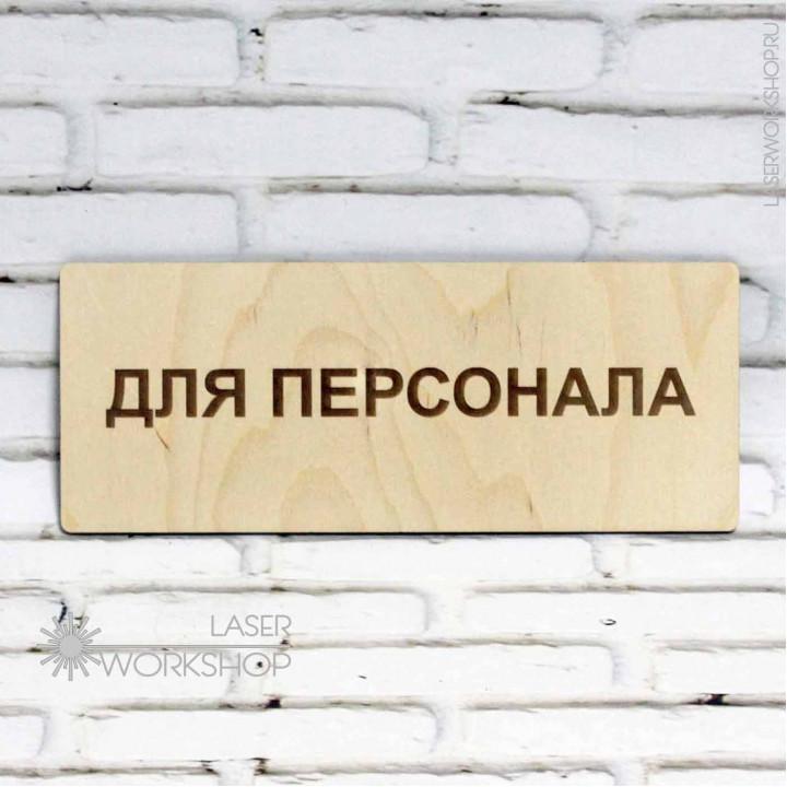 """Табличка на дверь """"Для персонала"""""""