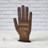 """Табличка на стол резерв """"Рука"""" (TB-021)"""