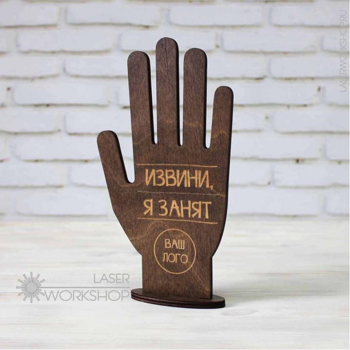 Табличка на стол резерв Руками не трогать