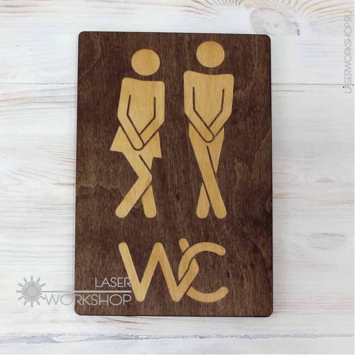 Табличка на дверь туалета